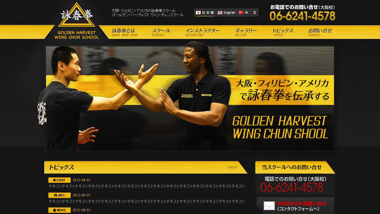 GOLDEN HARVEST WING CHUN SCHOOL様 サイトキャプチャ